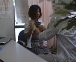 【セックスエロ動画】盗撮カメラを仕掛けた診察室でかわいい制服JKのおっぱいを隠し撮りするエロ医者||セックスエロ動画,未分類